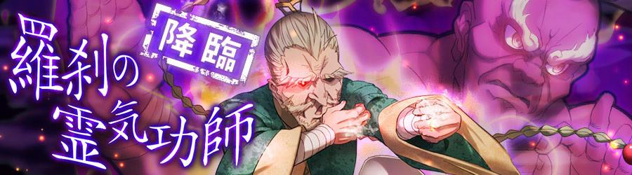 羅刹の霊気功師お知らせ画像