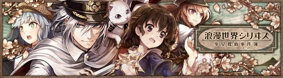 浪漫世界シリヰズ 少女探偵事件簿お知らせ画像