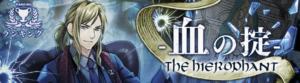 The Hierophant-血の掟-お知らせ画像
