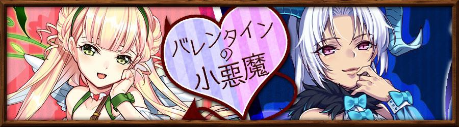 バレンタインの小悪魔お知らせ画像
