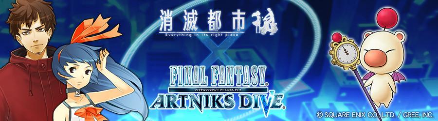 FF ARTNIKS DIVEお知らせ画像
