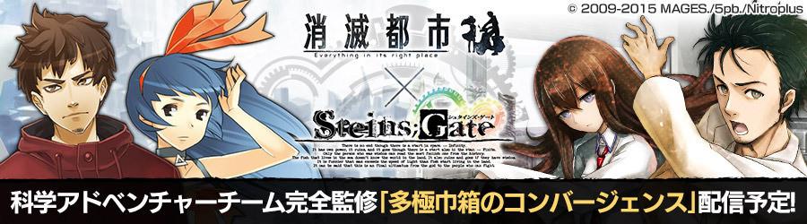 STEINS;GATEお知らせ画像