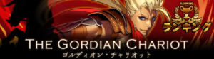 The Gordian Chariotお知らせ画像