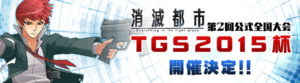 TGS2015杯お知らせ画像