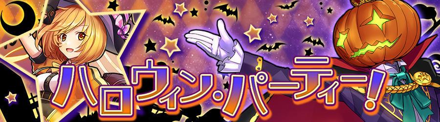 ハロウィンパーティーお知らせ画像