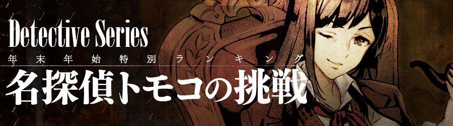 名探偵トモコの挑戦お知らせ画像