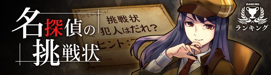 名探偵の挑戦状お知らせ画像