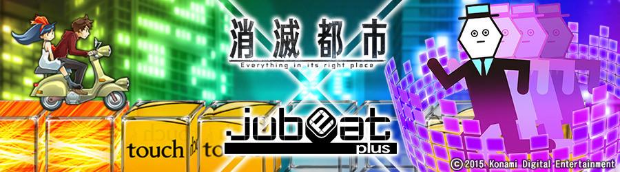 jubeat plusお知らせ画像