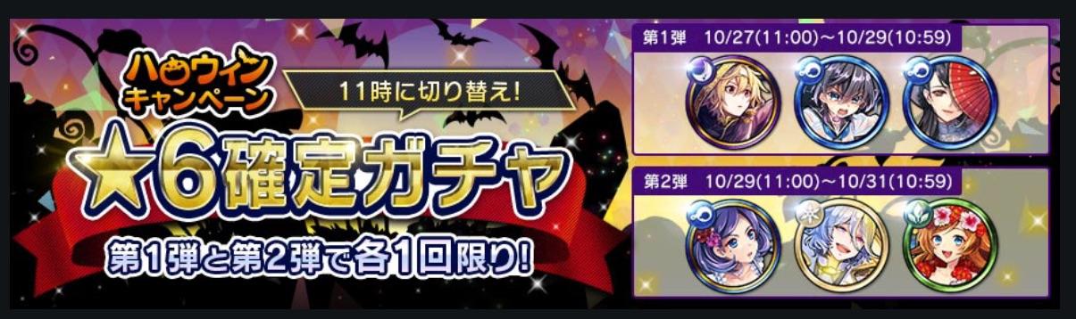 ハロウィン☆6確定ガチャ