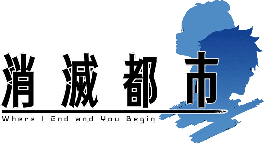 消滅都市アニメKV