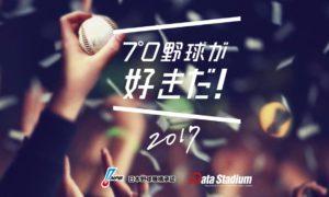 プロ野球が好きだ2017