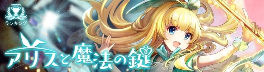 アリスと魔法の鍵横長